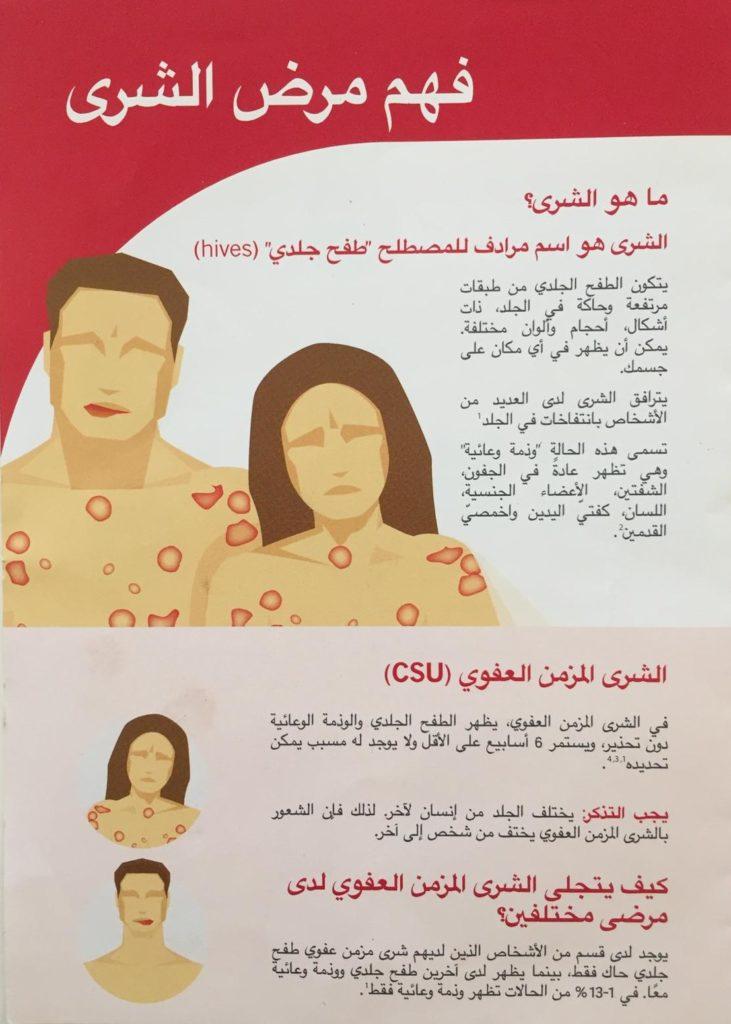 ערבית חדש